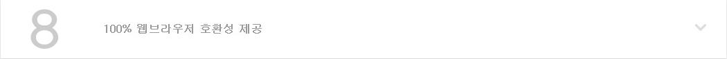 8. 100% 웹브라우저 호환성 제공