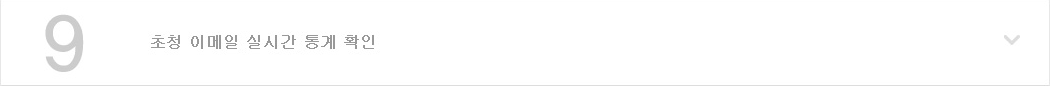 9. 초청 이메일 실시간 통계 확인
