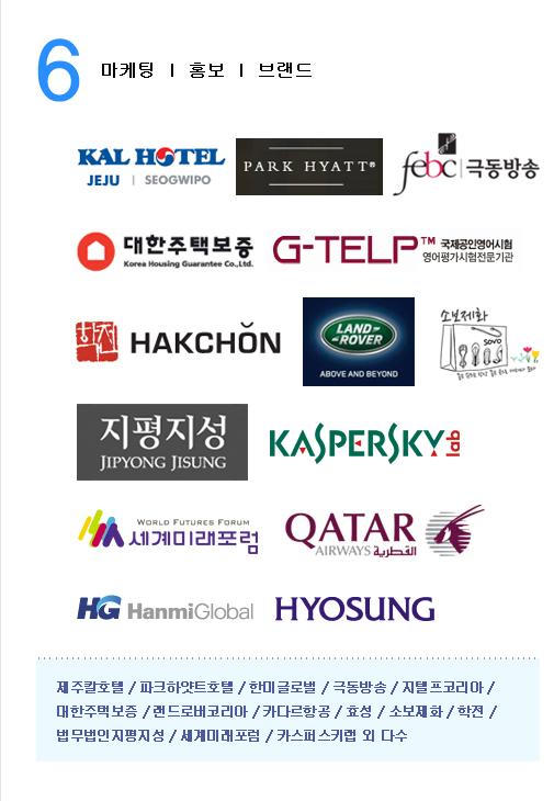 마케팅 | 홍보 | 브랜드